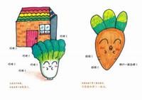 萝卜白菜卡通图片