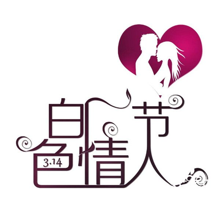 3月14日是什么情人节,白色情人节(Whi