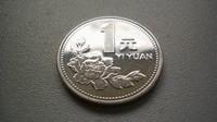 2000年牡丹 国徽1元硬币价格-牡丹