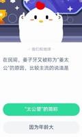 """姜子牙又被称为""""姜太公""""的原因,比较主流的说法是?"""